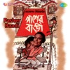 Pasher Baadi Original Motion Picture Soundtrack Single