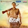Theeran Adhigaaram Ondru (Original Motion Picture Soundtrack)