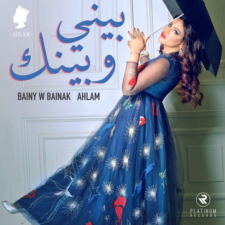 Bainy W Bainak - Single