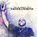 Tell Me Where It Hurts - Fred Hammond