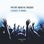 Пустите меня на танцпол (Izzamuzzic Remix)