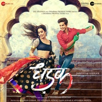 DHADAK - Pehli Baar Chords and Lyrics