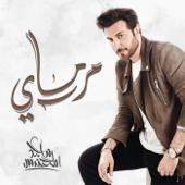 Marmay - Majed Al Mohandes