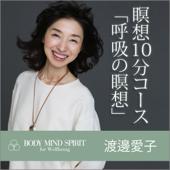 瞑想10分コース「呼吸の瞑想」