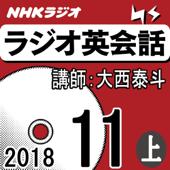 NHK ラジオ英会話 2018年11月号(上)
