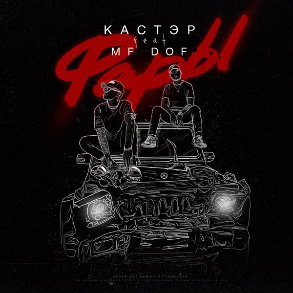 Mf Dof feat. Кастэр - Короткие Пути