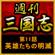 週刊 三国志「第11話 英雄たちの明滅」 - 吉川英治
