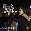 每一次想你 - Ariel Tsai