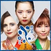 Kayousyou Mizu No Maki - EP