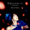 Kakumei no Masquerade (Musou Orochi Ver.) - Suzuko Mimori