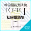 金 珉秀 - 韓国語能力試験 TOPIK I 初級単語集 アートワーク