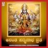 Anantha Padmanabha Vratha