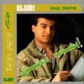 El Gamal - Alaa Abdel Khalik
