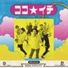 ココ☆イチ (with MYERS ROCK) - Single ジャケット写真