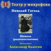 Николай Гоголь: Шинель (Радиопостановка)
