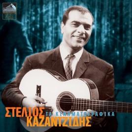 dd466f07bd Στέλιος Καζαντζίδης - Τα Κινηματογραφικά di Stelios Kazantzidis su ...
