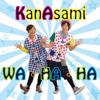 WA・HA・HA - KanAsami