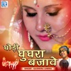 Ghodi Ghughara Bajave Single