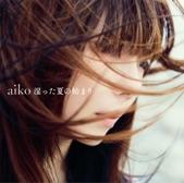 Aiko - 恋をしたのは