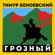 Грозный - Тимур Беноевский