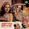 Asla Navra Nako Ga Bai (Original Motion Picture Soundtrack)