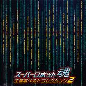 Eternal Wind -Hohoemi wa Hikaru Kaze no Naka- (Mobile Suit Gundam F91) [LIVE]