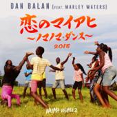 恋のマイアヒ 2018 ~ノマノマ・ダンス~ (feat. Marley Waters)