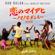 恋のマイアヒ 2018 ~ノマノマ・ダンス~ (feat. Marley Waters) - ダン・バラン