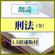 【朗読】刑法(全) - 日本国
