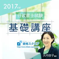 行政書士2017年基礎講座 民法 第04回 法律行為(総則)