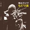 Yosui Live Modorimichi (Remastered 2018) ジャケット写真