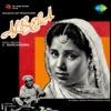 Dheere Se Aaja Ri Ankhiyan Mein Nindiya (Duet)