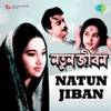 Natun Jiban (Original Motion Picture Soundtrack) - EP