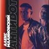 Антидот - Алекс Малиновский mp3