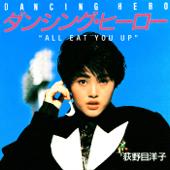 Dancing Hero (Eat You Up)
