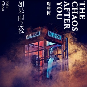 Eric Chou - I See You Everywhere
