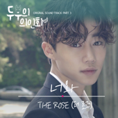 With You - The Rose
