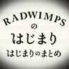 DADA by RADWIMPS