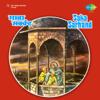 Saka Sarhand - Various Artists