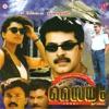 Sainyam Original Motion Picture Soundtrack EP