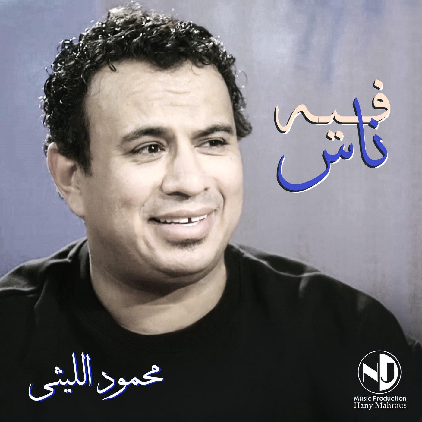 Feeh Nas - Single