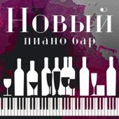 Новый пиано бар: Оттенки осеннего джаза, Саксофон, Тихий джаз, Вечер глинтвейна, Капризный и Гладкий джаз, Чувственный