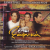 Etsi Xafnika (Music from the Original TV Series) - Dimitris Papadimitriou & Pantelis Thalassinos