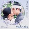 100 DAYS MY PRINCE (Original Television Soundtrack), Pt. 3 - Single, CHEN