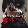 Police Drama Sound Track Collection ジャケット写真