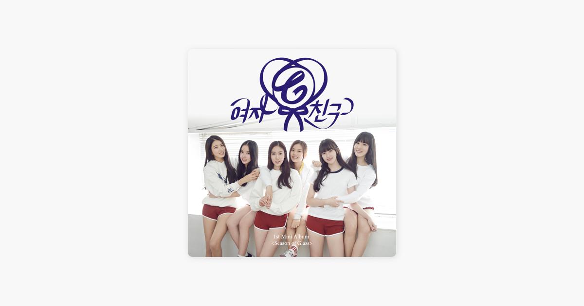 Gfriend 1st Mini Album Season Of Glass Ep By Gfriend On Apple Music