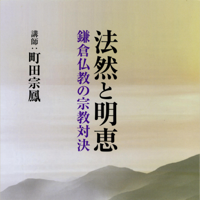 法然と明恵―鎌倉仏教の宗教対決― DISC2