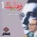 Mohammed Abdul Wahab - Wahabyat, Vol. 1