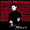 Sir Marka - Кровать обложка