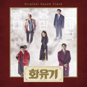 A Korean Odyssey (Original Television Soundtrack)